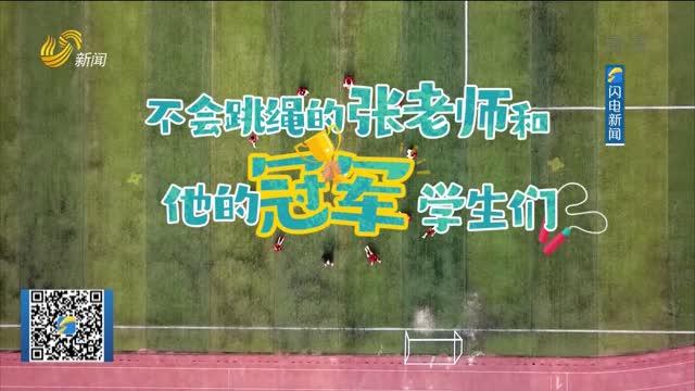 不会跳绳的张老师和他的冠军学生们