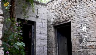 山东巨野:神秘石头寨 明代古村落