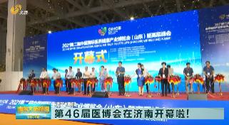 第46届医博会在济南开幕