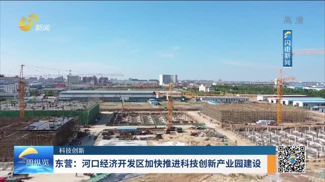 【科技创新】东营:河口经济开发区加快推进科技创新产业园建设