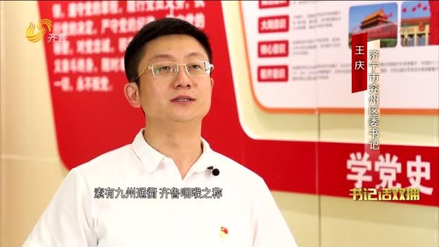 济宁市兖州区:完善机制 打造兖州特色双拥品牌