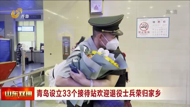 青岛设立33个接待站欢迎退役士兵荣归家乡