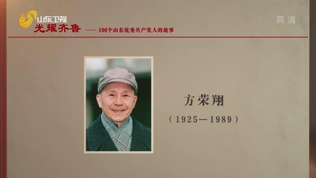 2021年09月12日《光耀齐鲁》:100个山东优秀共产党人的故事——方荣翔