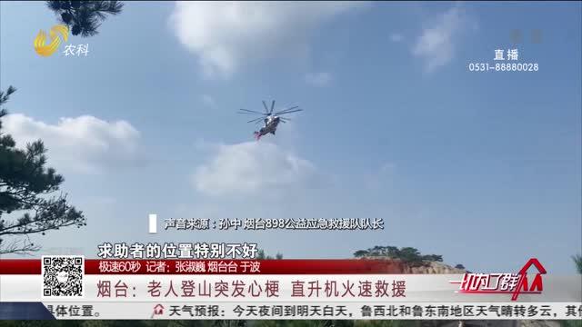 【极速60秒】烟台:老人登山突发心梗 直升机火速救援