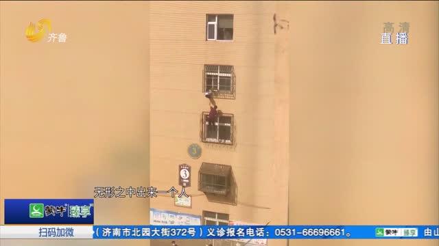 聊城3岁娃身悬窗外 维修工徒手爬楼救人