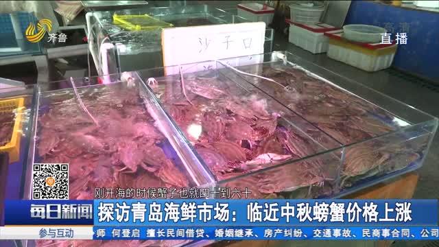 探访青岛海鲜市场:临近中秋螃蟹价格上涨