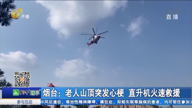 烟台:老人山顶突发心梗 直升机火速救援