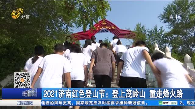 2021济南红色登山节:登上茂岭山 重走烽火路