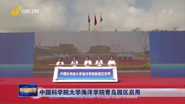 中国科学院大学海洋学院青岛园区启用