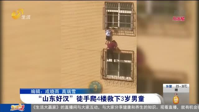 """""""山东好汉""""徒手爬4楼救下3岁男童"""