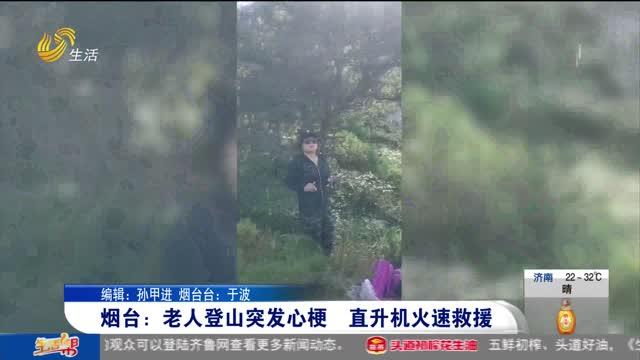 烟台:老人登山突发心梗 直升机火速救援