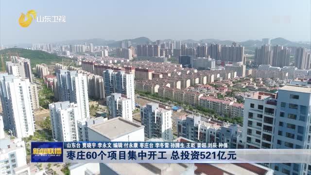枣庄60个项目集中开工 总投资521亿元