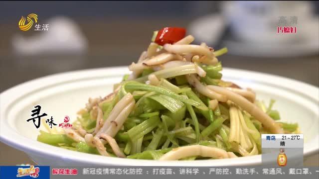 【寻味】青岛:开海第一鲜!爽口脆芹笔管鱼