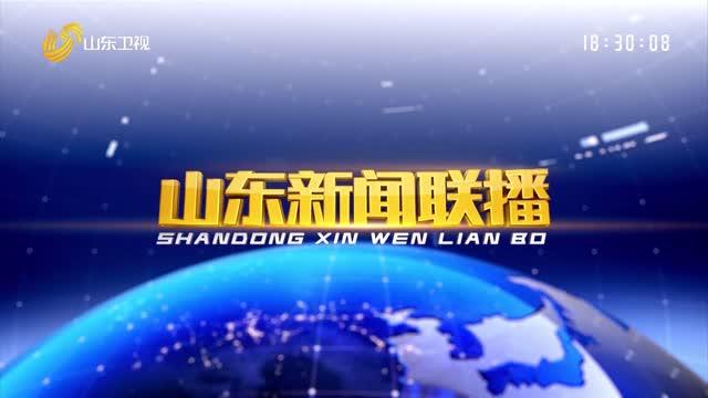 2021年09月12日山东新闻联播完整版