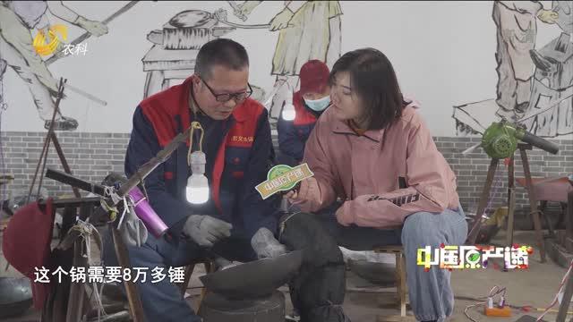 20210912《中国原产递》:章丘铁锅
