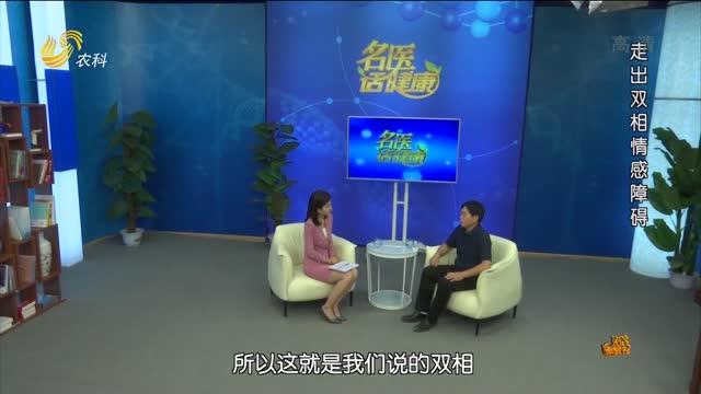 20210912《名医话健康》:名医陈修哲——走出双相情感障碍