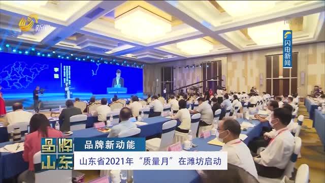 """【品牌新动能】山东省2021年""""质量月""""在潍坊启动"""