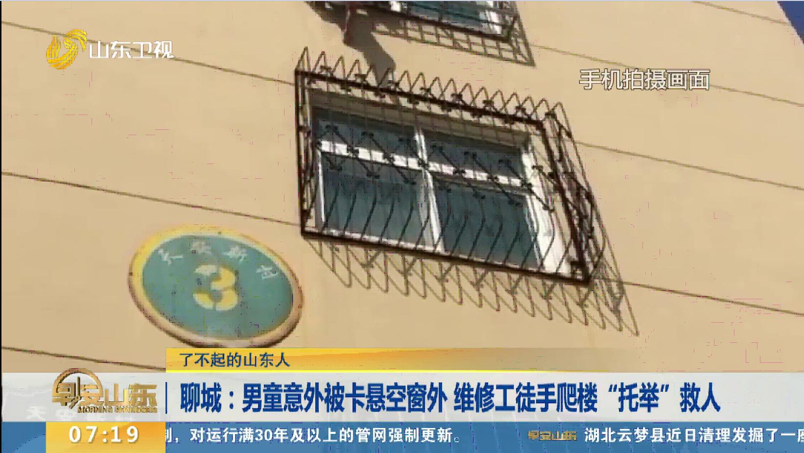 """【了不起的山东人】聊城:男童意外被卡悬空窗外 维修工徒手爬楼""""托举""""救人"""