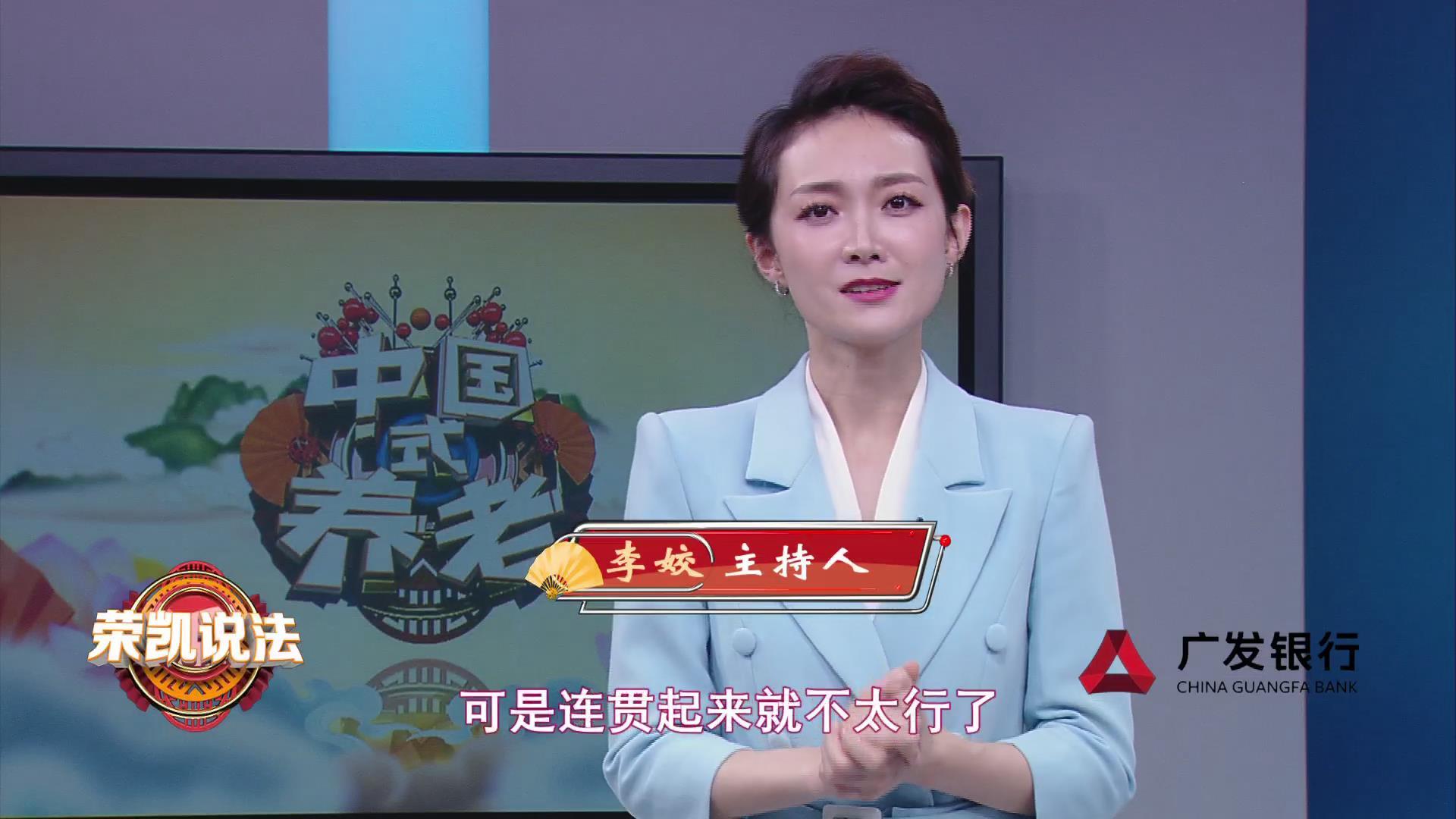 中国式养老-中老年特别定制大师课 您学会了吗?