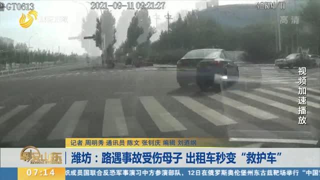 """潍坊:路遇事故受伤母子 出租车秒变""""救护车"""""""