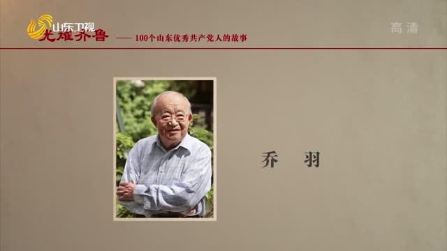 2021年09月13日《光耀齐鲁》:100个山东优秀共产党人的故事——乔羽