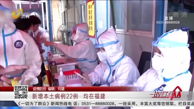 【疫情防控】新增本土病例22例 均在福建