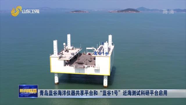 """青岛蓝谷海洋仪器共享平台和""""蓝谷1号""""近海测试科研平台启用"""