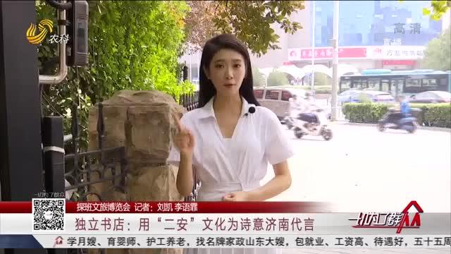 """【探班文旅博览会】独立书店:用""""二安""""文化为诗意济南代言"""