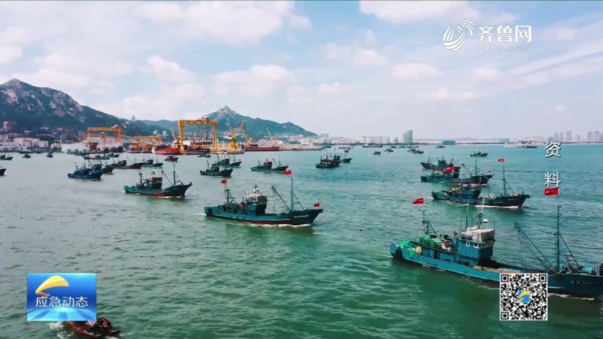 《应急在线》20210912:灾害天气多发  渔业确保安全
