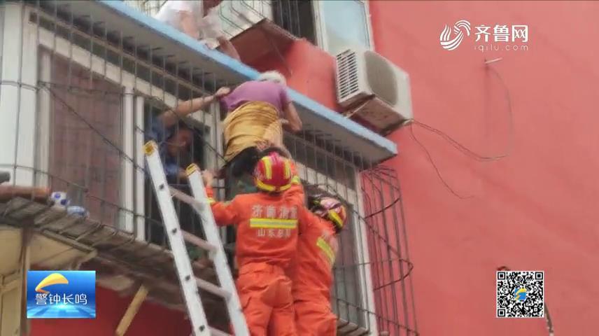 《应急在线》20210912:百岁老人悬身窗外 消防员爬梯急救