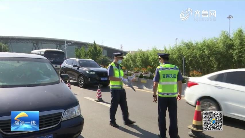 《应急在线》20210912:首次!山东开展省会经济圈道路客运集中整治行动