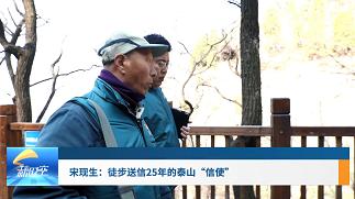 """工会新时空   宋现生:徒步送信25年的泰山""""信使"""""""