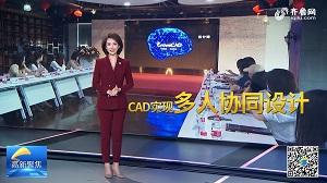 国内首款国际领先的三维云CAD发布