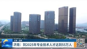 济南:到2025年专业技术人才达到55万人