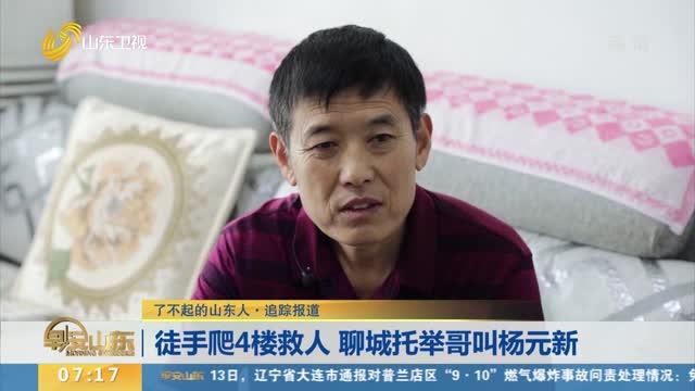 【了不起的山东人·追踪报道】徒手爬4楼救人 聊城托举哥叫杨元新