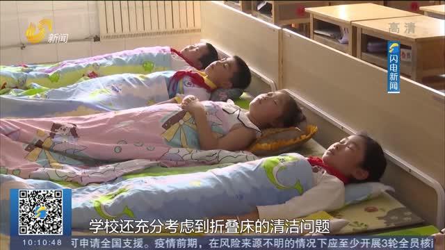 """【""""双减""""在行动】日照:教室秒变休息室 孩子午休更舒适"""