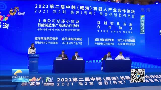【直通威海南海新区】中韩机器人产业尖端对话在威海南海新区举行