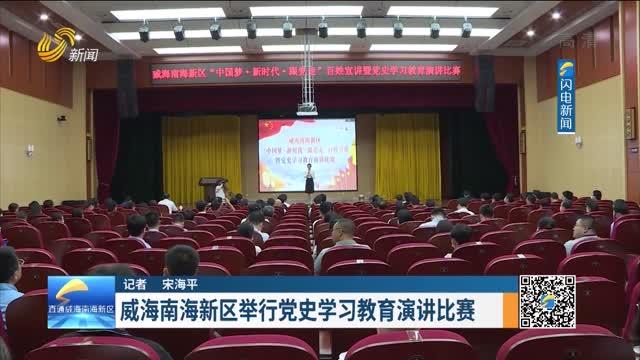 威海南海新区举行党史学习教育演讲比赛