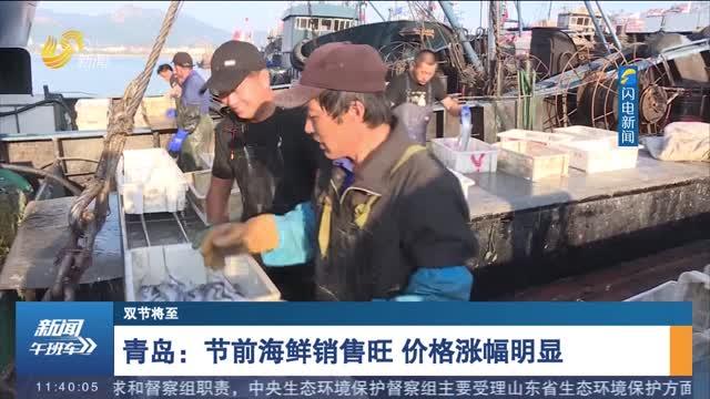 【双节将至】青岛:节前海鲜销售旺 价格涨幅明显