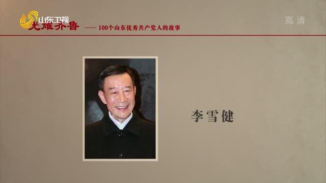 2021年09月14日《光耀齐鲁》:100个山东优秀共产党人的故事——李雪健