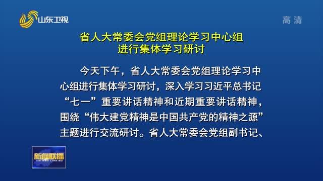 省人大常委会党组理论学习中心组进行集体学习研讨
