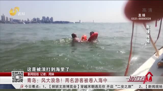 【新闻现场】青岛:风大浪急!两名游客被卷入海中
