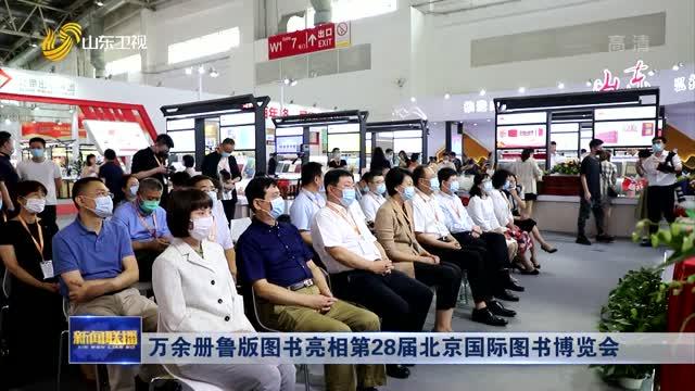 万余册鲁版图书亮相第28届北京国际图书博览会
