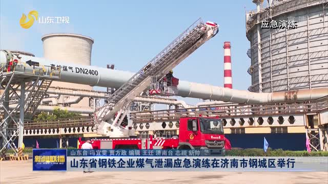 山东省钢铁企业煤气泄漏应急演练在济南市钢城区举行
