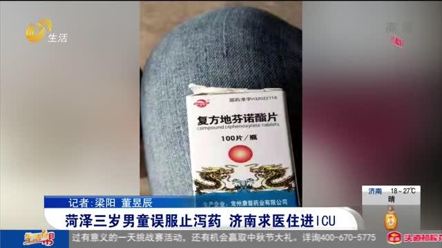 菏泽三岁男童误服止泻药 济南求医住进ICU