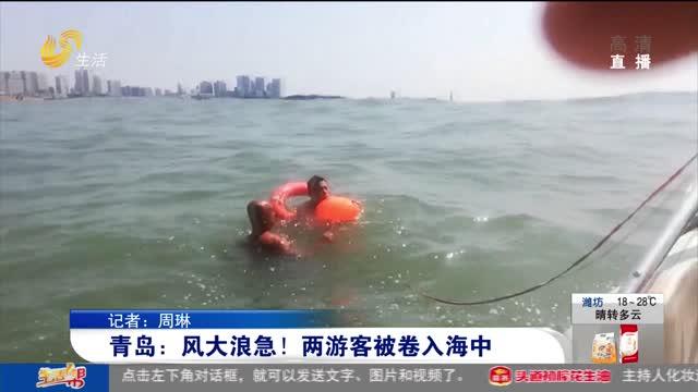 青岛:风大浪急!两游客被卷入海中