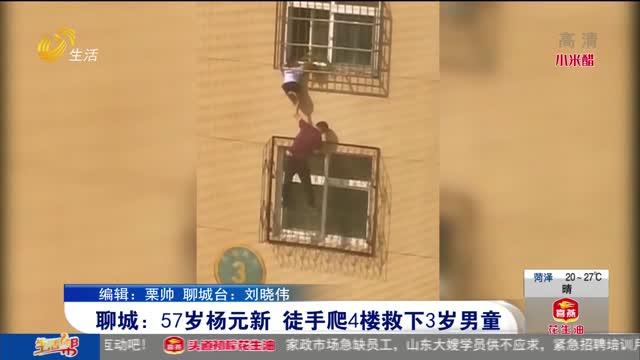 聊城:57岁杨元新 徒手爬4楼救下3岁男童