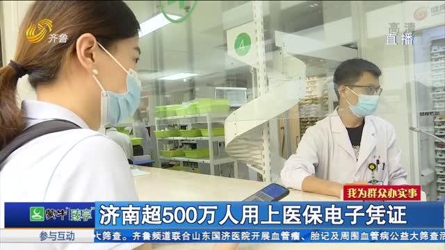 济南超500万人用上医保电子凭证
