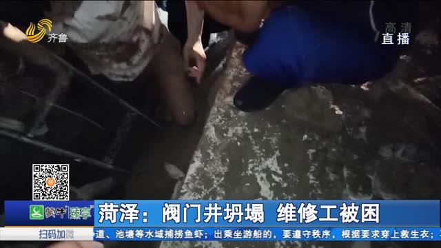 菏泽:阀门井坍塌 维修工被困