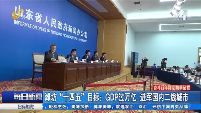 """潍坊""""十四五""""目标:GDP过亿元 进军国内二线城市"""